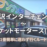 【1番簡単なルート】所沢インターチェンジ~ポケットモータース(株)